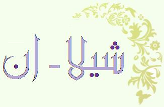 My Name in Arabic - Page 7