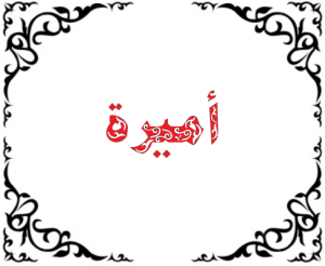 write my name in arabic