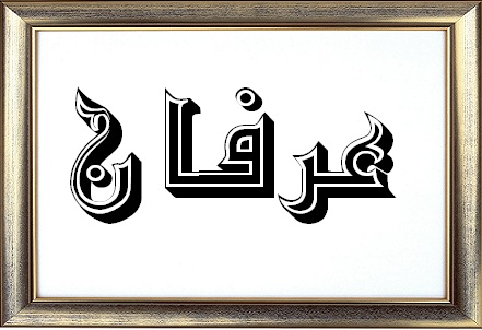 Royalty free arabic islamic calligraphy text ramadan kareem