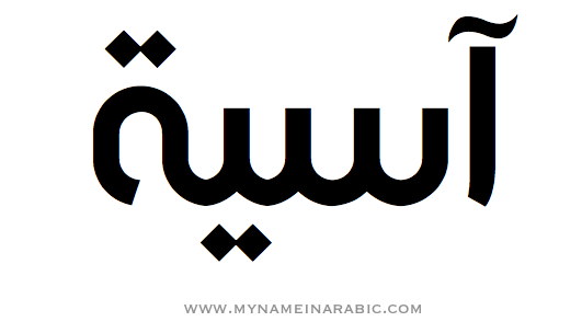 My name in arabic your name in beautiful arabic My name in calligraphy