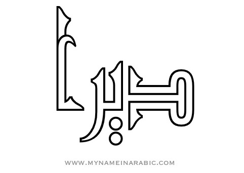The name Daira in Arabic Calligraphy