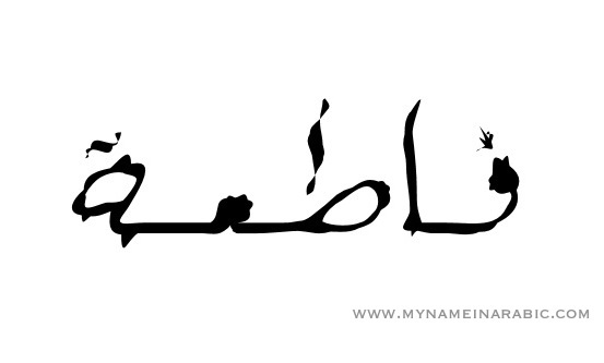 Fatema in Arabic Calligraphy