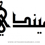 The name Mindy in Arabic calligraphy
