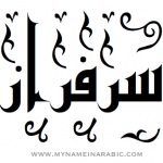 The name Sarfaraz in Arabic calligraphy