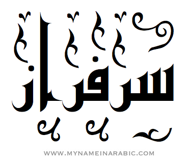 The name sarfaraz in arabic calligraphy my name in arabic My name in calligraphy