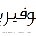 The name Juveria in Arabic