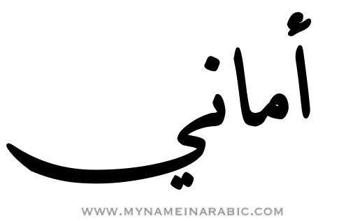 Amani In Arabic Calligraphy