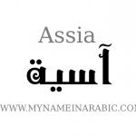 Assia arabic calligraphy