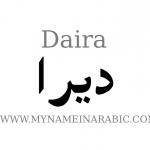 Daira arabic calligraphy