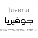 Juveria arabic calligraphy