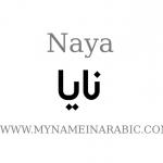 Naya arabic calligraphy
