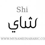 Shi arabic calligraphy