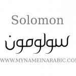 Solomon arabic calligraphy